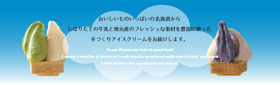 北海道のフレッシュな素材を使っています