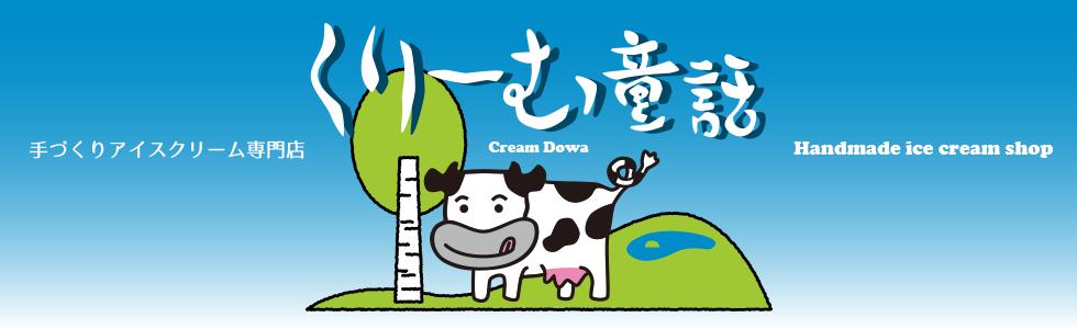 手作りアイスクリーム専門店 くりーむ童話